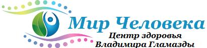"""Центр здоровья """"Мир Человека"""""""